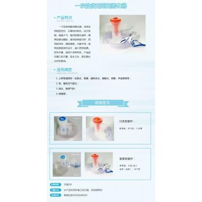 美浩科技 一次性使用医用雾化器 面罩式便携医用雾化器报价