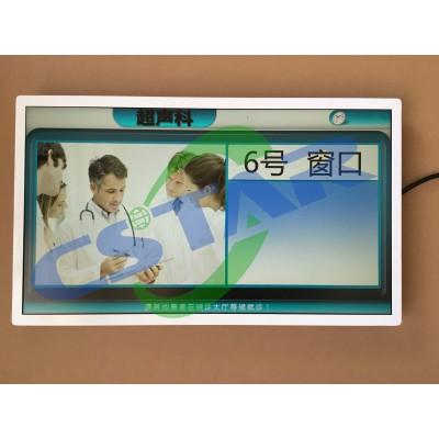 喜仕达 分诊叫号诊室显示一体机 超薄液晶诊室门口显示屏厂家