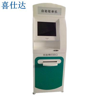 喜仕达 医院自助填单自助打印机 智能交互自助填单打印系统价格