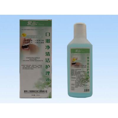 口腔清洁护理液 紫晶生物清洁护理液  口漱净清洁护理液