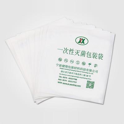 健翔 一次性灭菌包装袋 医用灭菌包装袋 医疗消毒包装袋批发