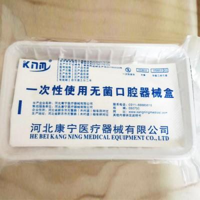 康宁医疗一次性使用无菌口腔器械盒 一次性口腔器械盒批发