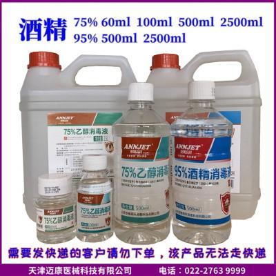 安捷医用酒精消毒液迈康75%95%度皮肤杀菌家用清洁药用乙醇500 2500ml