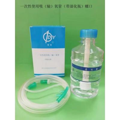 新德意 一次性使用吸(输)氧管/吸氧管/螺口湿化瓶