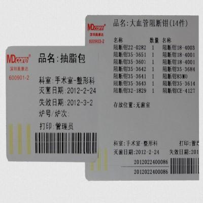 联昌牌灭菌指示打印标签