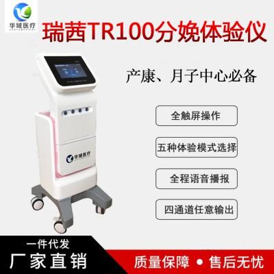 瑞茜 TR100男士分娩疼痛体验仪厂家直销 华域医疗分娩体验仪