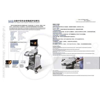 必信 M8全数字彩色多普勒超声诊断仪 彩色超声诊断仪厂家