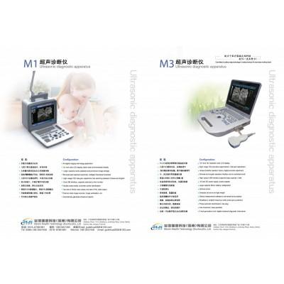 必信M1超声诊断仪