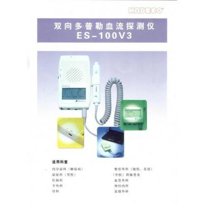 致衡血流探测仪  血流探测仪报价  ES-100V3血流探测仪