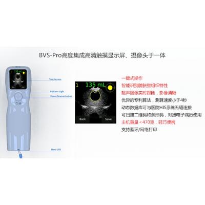 道正信远 BVS-Pro膀胱容积测量仪 高度集成高清触摸显示屏一体式测量仪厂家