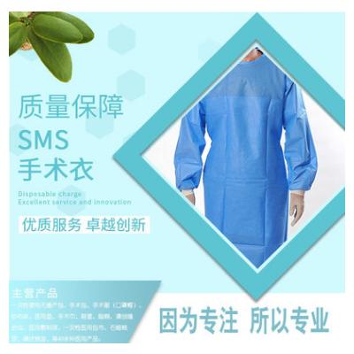 瑞科手术衣 SMS无菌手术衣 一次性手术衣防尘工作服