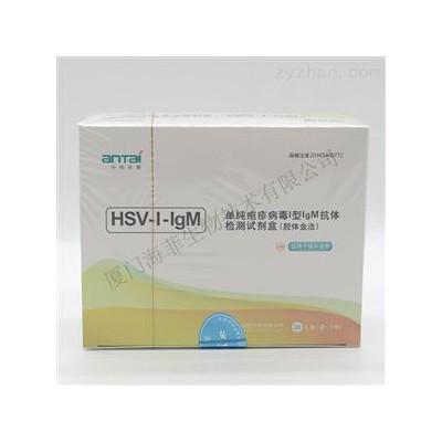 海菲生物单纯疱疹病毒抗体检测试剂盒  中检安泰单纯疱疹病毒I型IgM抗体检测试剂盒
