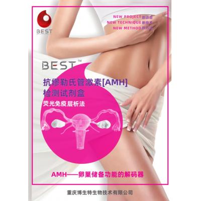 贡坎  卵巢储备功能检测—抗缪勒氏管激素检测试剂盒[AMH]辅助生殖 全国招商