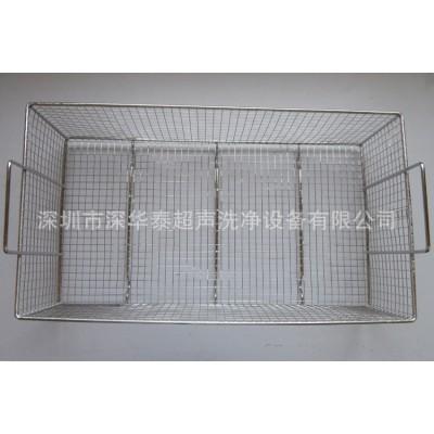 深华泰 不锈钢清洗篮 超声波清洗机设备专用网篮厂家
