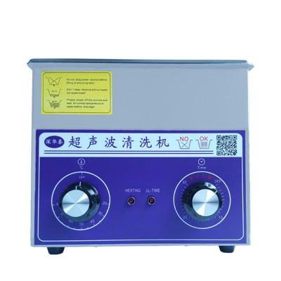 深华泰 医用超声波清洗机 医用小型超声波清洗仪器价格