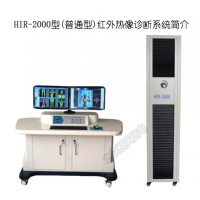 医用红外热像仪 悦天光电医用红外热像仪 医用红外热像仪HIR-2000普通型