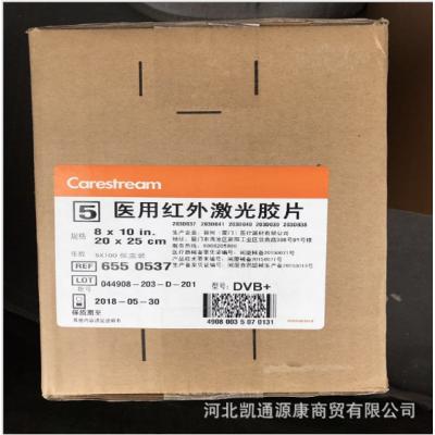 凯通源康医用红外激光胶片 柯达5800用医用红外激光胶片 DVB+ 8*10