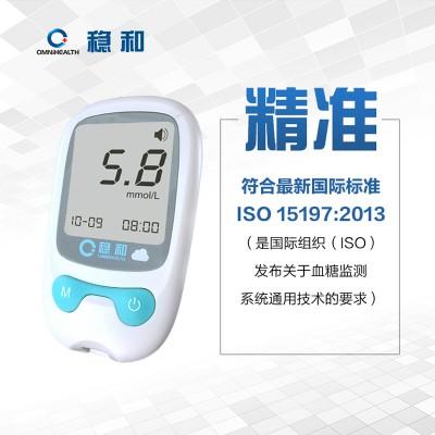 旭高医用血糖仪 家用血糖仪价格 试纸血糖仪 电极型血糖仪厂家
