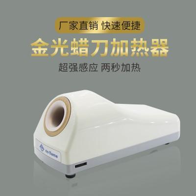 金光自产蜡刀加热器 电蜡刀感应器 技工电磁加热器熔蜡器两秒发热