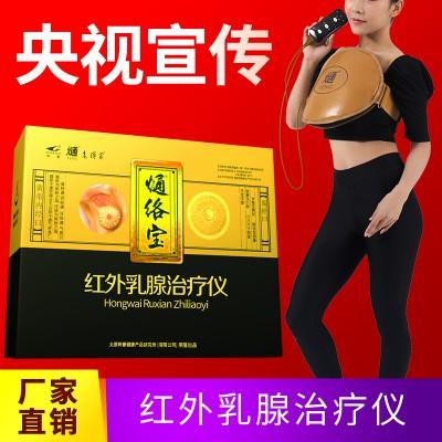 太原梓豪红外乳腺治疗仪  红外乳腺治疗仪价格