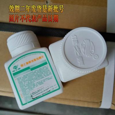 康意隆 北京健之素泡腾片84消毒漂白环境消毒片0.75*100片