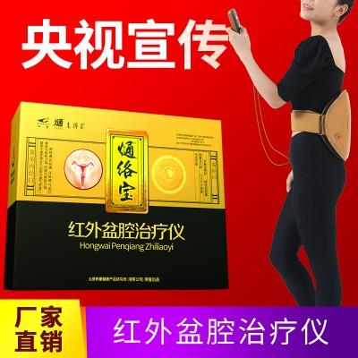 太原梓豪红外盆腔治疗仪      红外盆腔治疗仪价格