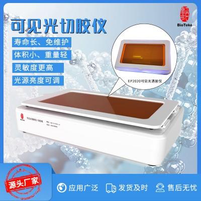 EP2020可见光凝胶透射仪/切胶板 百泰克