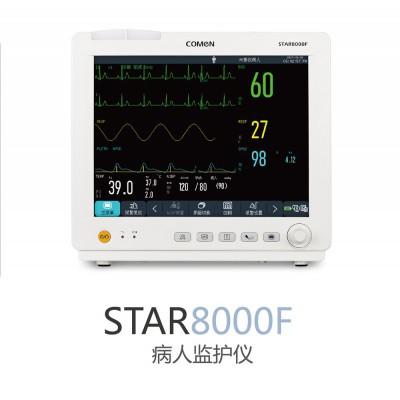 科曼 STAR8000F 床旁监护仪 便携式多功能监护仪价格