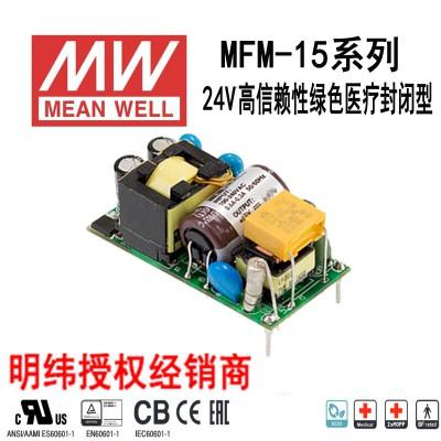 汇达创业医疗电源 台湾明纬电源MFM-15-24 15W/24V/0.63A基板型