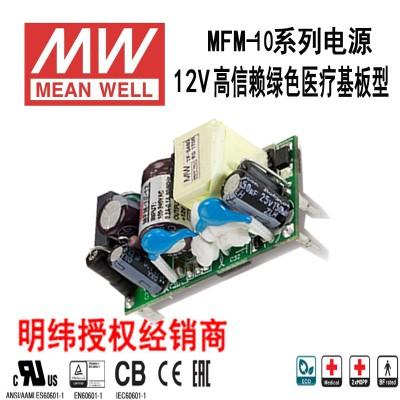 汇达创业基板型医疗电源台湾明纬MF-10-12极低漏10W/12V/0.85A直流输出