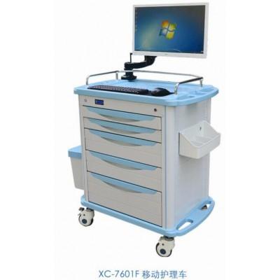 海富通 XC-7601F无线移动护理车 医用移动护理治疗车价格