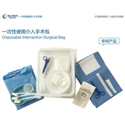 一次性使用介入手术包    高冠
