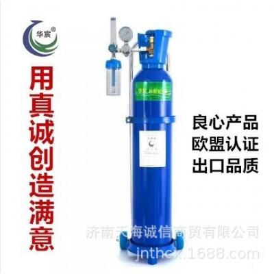 华宸医用氧气瓶 天海诚信10L升便携式家用氧气瓶