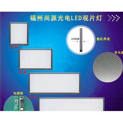 福州LED医用观片灯厂家 尚源光电医用LED观片灯