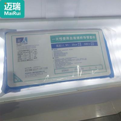 河南省迈瑞 一次性使用血液透析导管套件20cm 中心静脉导管套件厂家