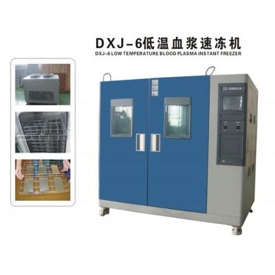 飞龙医疗 生物制品/血液制品DXJ-6型血浆速冻机 采浆站专用血浆速冻机厂家