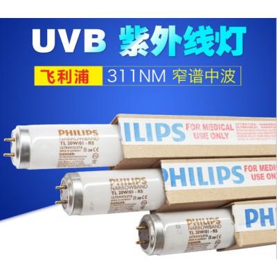 壹图飞利浦311nm窄谱UVB灯管 TL100W/01 飞利浦uvb灯管100W/01