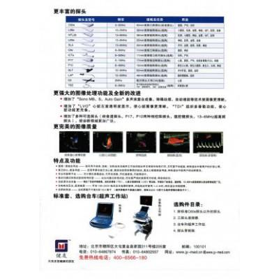 健友 索诺声SonoSite MicroMaxx美国原装便携式彩超 超声工作站厂家