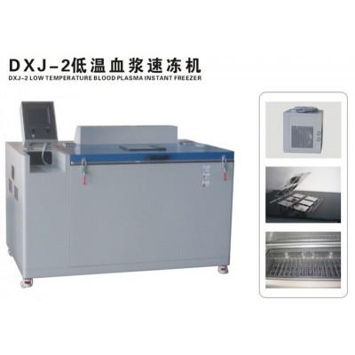 飞龙医疗 DXJ-2型广西血站血浆速冻机厂家 采浆站专用血浆速冻机