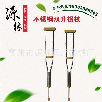 源林  多功能腋下拐杖 不锈钢双升拐杖厂家 不锈钢助行康复拐杖