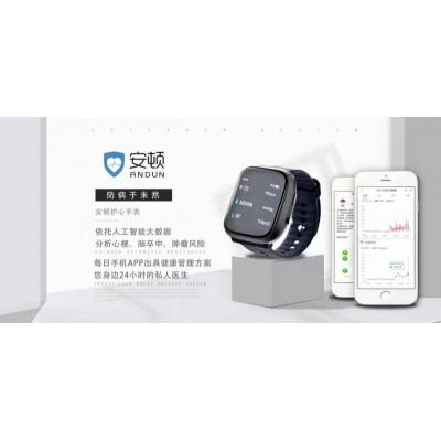 丰华医疗 安顿智能护心手表 人工智能心脑监测预警系统厂家