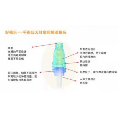 奇昌 平衡压无针密闭输液接头 一次性使用无针密闭输液接头厂家