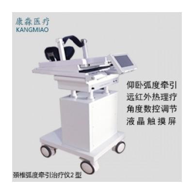 颈椎弧度牵引治疗仪 康淼医疗颈椎弧度牵引治疗仪 颈椎弧度牵引治疗仪价格