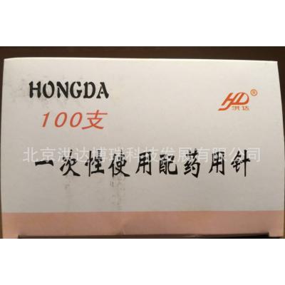 洪达博瑞 一次性使用配药针 医用无菌注射配药针价格 1.6
