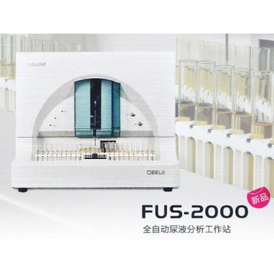 瑞力奥医疗 迪瑞FUS-2000全自动尿液分析仪 全自动尿液分析工作站报价