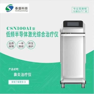 武汉春盛 低频半导体综合治疗仪、CSN100A1鼻炎激光治疗仪厂家报价