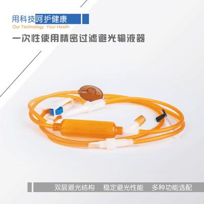 侨牌一次性使用避光精密输液器输液器 一次性使用避光输液器厂家