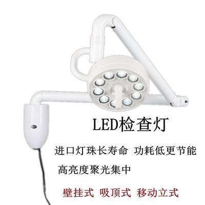亿高 壁挂医用手术冷光检查灯 牙科种植美容微整照明检查灯厂家