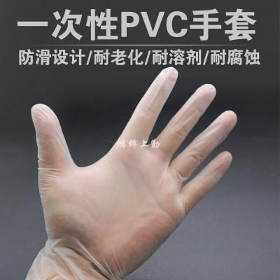 鸿烨上勤 一次性PVC医用检查手套 医用自然色手术手套价格
