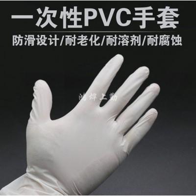 鸿烨上勤 一次性PVC医用检查手套 白色无菌防滑耐腐手套厂家